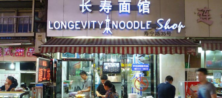 chinese Longevity Noodles